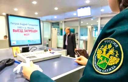 проверка наличия запрета на выезд за рубеж по реестру должников которым ограничен выезд за рубеж