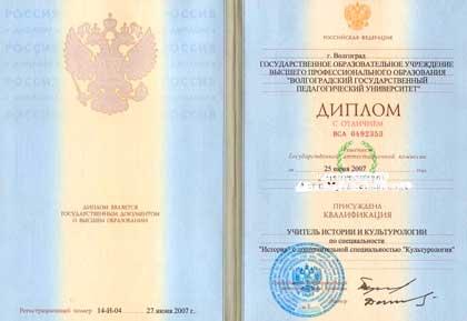 Чем отличается государственный диплом от негосударственного